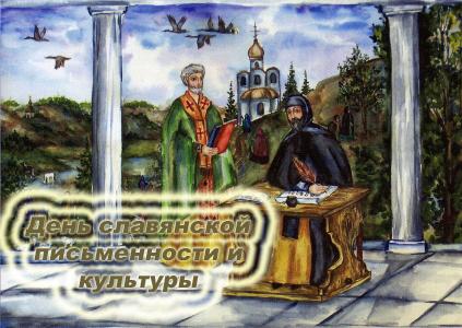 Kirill i Mefodij.jpg5