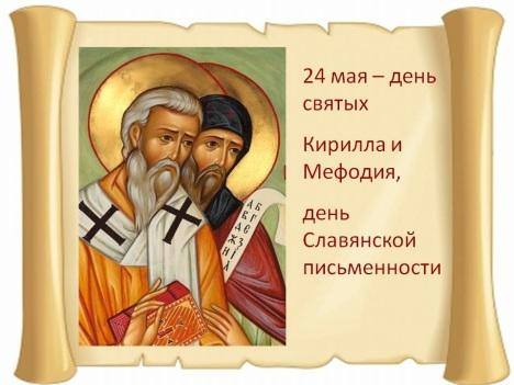 Kirill i Mefodij.jpg6