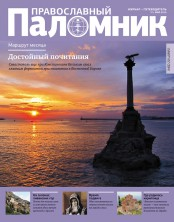 Pravoslavnij_palomnik_mai2015