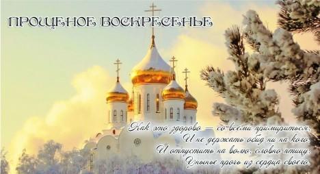 proshenoe_voskresenie