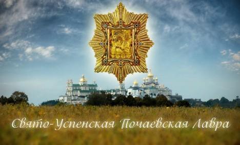 Чудотворная икона Почаевской лавры
