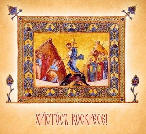 xristos_voskrese_ikona