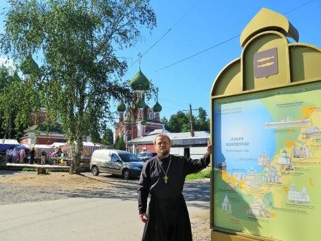 Переславль-Залесский и схема достопримечательностей