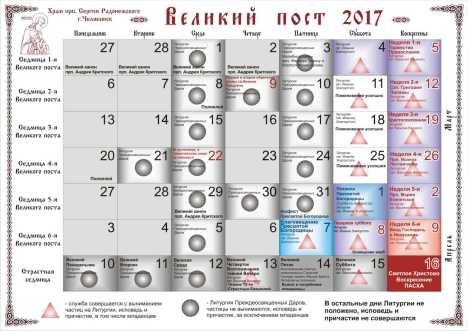 velikiy-post-2017-1